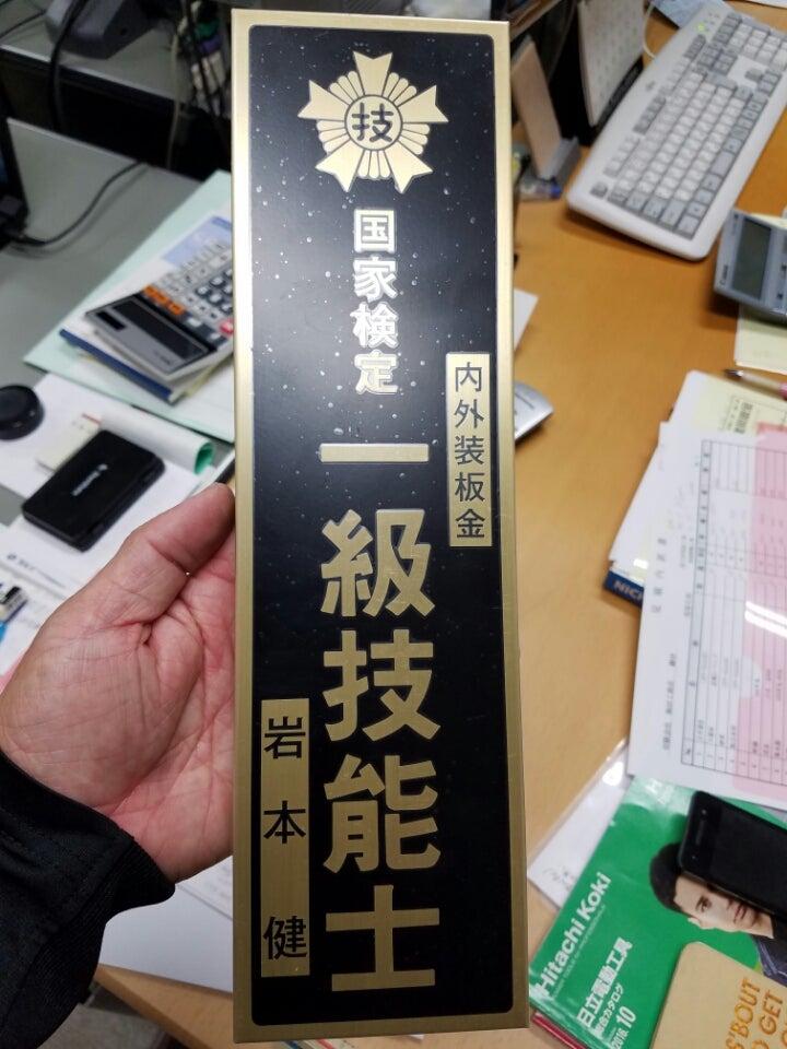 1級技能士   バンキン屋奮闘記 ...