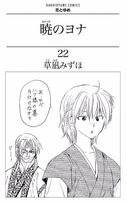 の 漫画 暁 ヨナ 無料