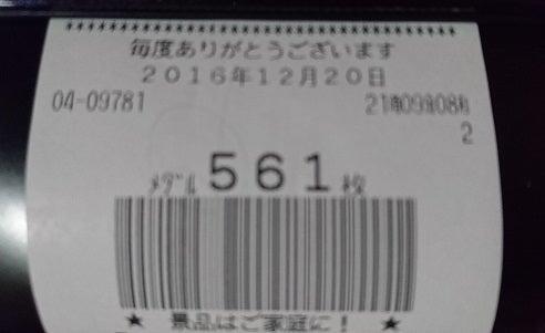 161220_10