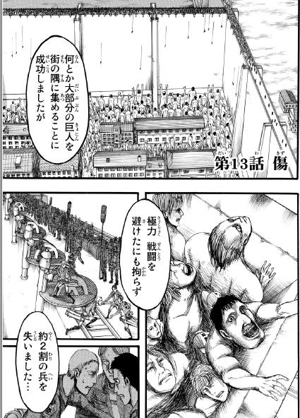 の 無料 進撃 漫画 巨人