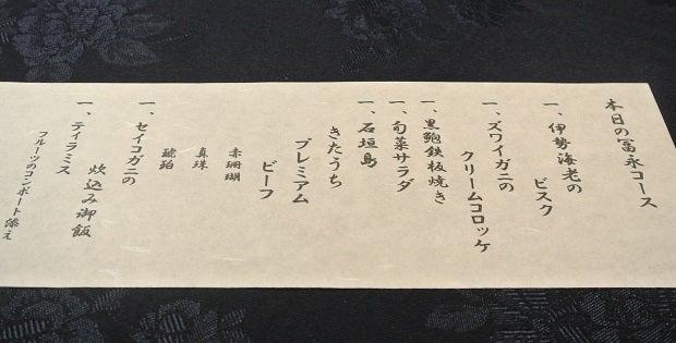 ステーキ冨永 メニュー
