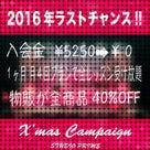 ★☆2016.12.21☆★の記事より