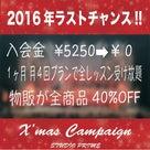 ☆★2016.12.24★☆の記事より