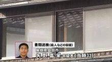 殺害 事件 島根 女子 大学生