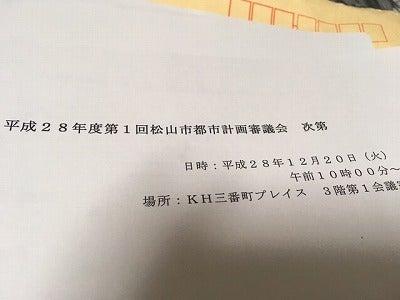 松山市都市計画審議会   武知美...