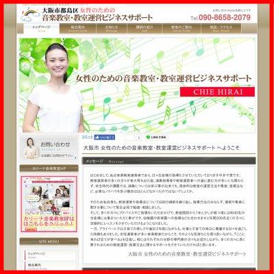 大阪市 女性のための音楽教室・教室運営ビジネスサポート
