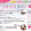 ■ファッションセミナーのお知らせ【阪神電鉄主催チアフルゼミセミナー】の画像