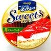 【レビュー】これケーキ?アイス? 明治 エッセル スーパーカップSweet's 苺ショートケーキの画像