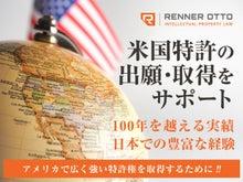 米国特許の出願・取得をサポート 米国特許弁護士ポール・ステフェス