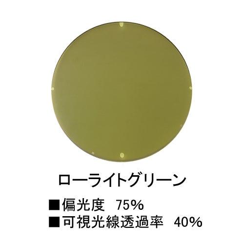 ローライトグリーン7