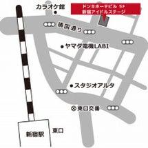 新宿アイドルステージ…