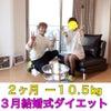 【3月挙式 ー10kg】ダイエット大成功の画像