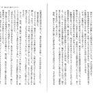 村井秀夫刺殺事件と北朝鮮④「村井刺殺」犯人の周辺に存在した不可解な背後関係の記事より