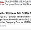 気象データをNotesに取り込む(IBM Bluemix編)その1の画像