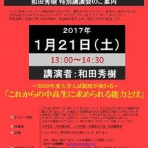 1月21日  和田秀…