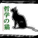 【哲学の猫】「この世には二種類のひとがいる。ビットコインを買うひとと買わないひとである」の記事より