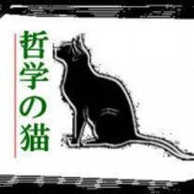 【哲学の猫】「この世…
