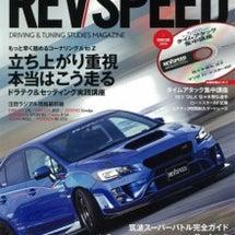 ◆REVスピード2月…
