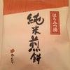 かんのや 純米煎餅の画像
