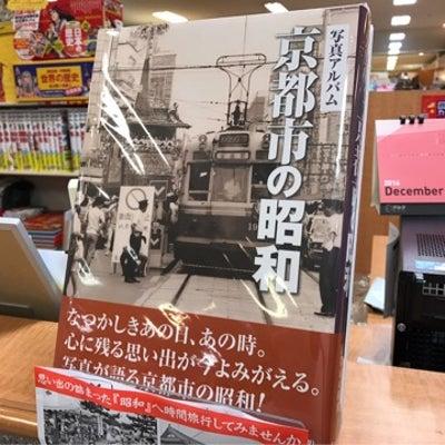 京都市の昭和が!!の記事に添付されている画像