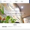 採用サイトをリニューアルオープンの画像
