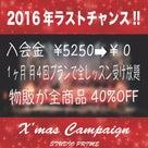 ★☆2016.12.26☆★の記事より
