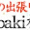 ♪★♪アメブロ見たで1,000円引き♪★♪の画像