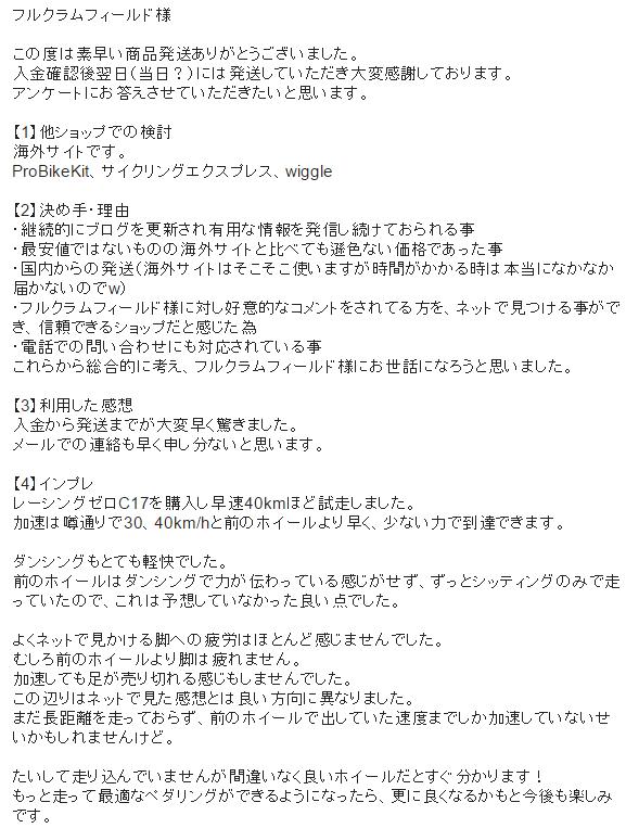 レーシングゼロ_C17_レビュー