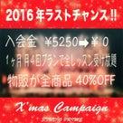 ☆☆年内ラストキャンペーン☆☆の記事より