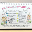 オリジナルカレンダー…