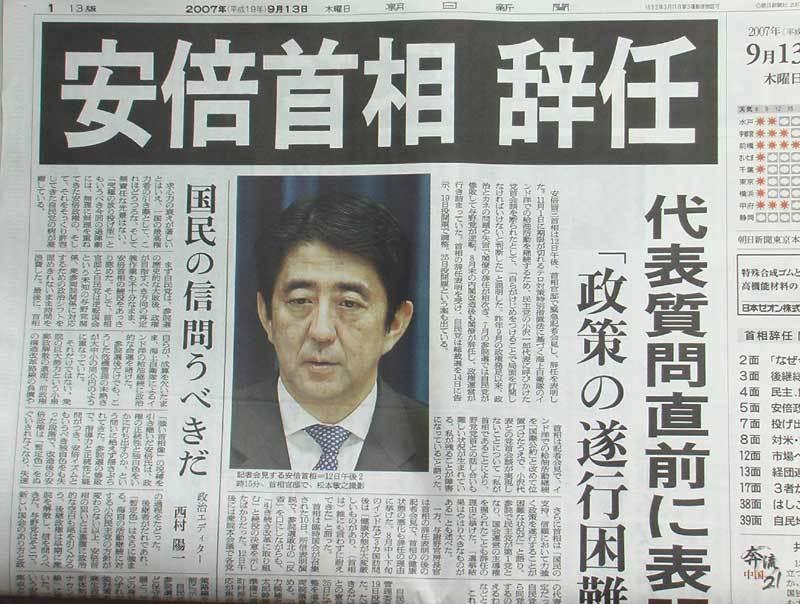 安倍首相辞任!? | ☆世の中の嘘...