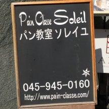 パン教室ソレイユ・ラ…