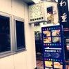 エクシブ琵琶湖と滋賀観光♡その4の画像