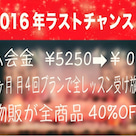 ☆★2016.12.28★☆の記事より