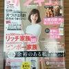 『サンキュ!』2月号に登場しています☆の画像