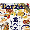 Tarzan掲載情報の画像