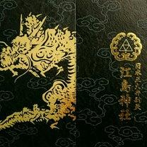 ステキな【御朱印帳】 ~神奈川編 Vol.3 (横須賀・三浦・逗子・藤沢・平塚・の記事に添付されている画像