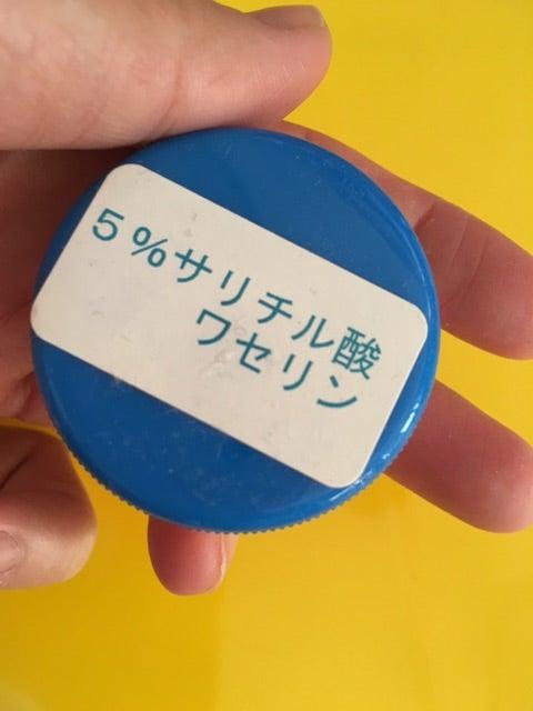 ワセリン サリチル酸