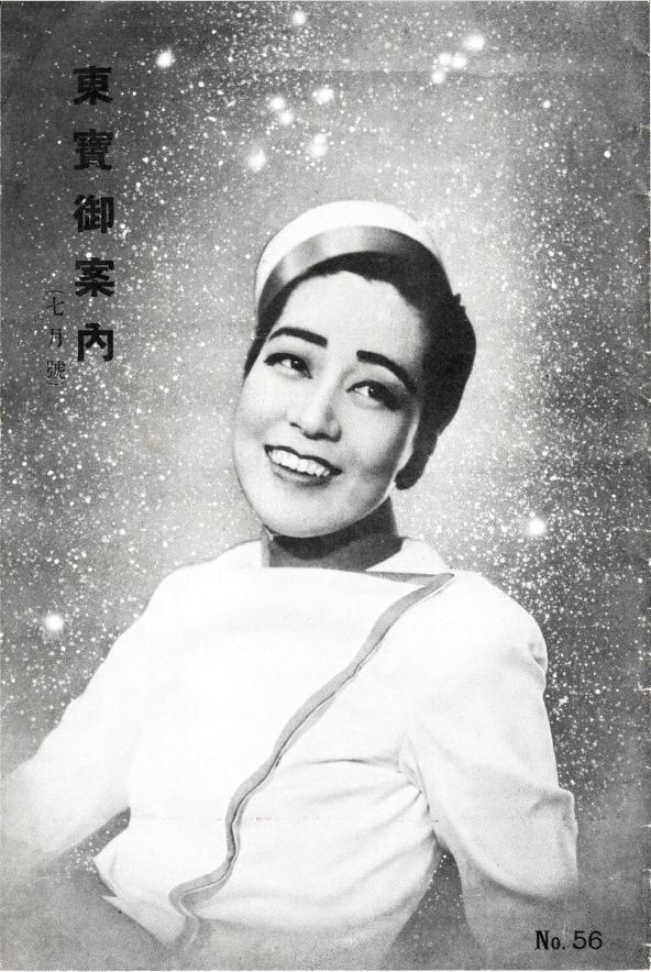 昭和初期の宝塚歌劇団とその時代(14)昭和13年7月公演 | うっ君のブログ