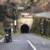 12/30 愛宕山への画像