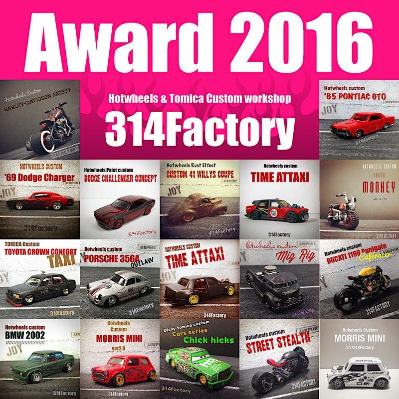314Factory Award 2016