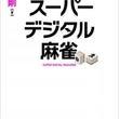 【増刷】コバゴー本