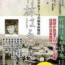 日本人の中国残留孤児がいても、朝鮮残留孤児が一人もいない理由の記事に添付されている画像