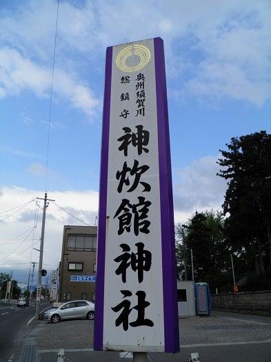 神炊館神社(福島県須賀川市)|...