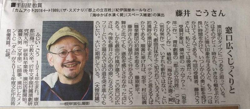 藤井ごうさん、毎日芸術賞千田是也賞の受賞   メメントCの世界