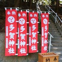 元旦初参り 愛知 尾張多賀神社さまですの記事に添付されている画像