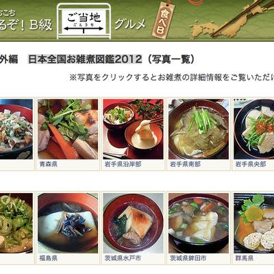 日本全国お雑煮図鑑(群馬編)♪の記事に添付されている画像