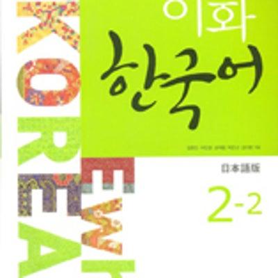 韓国語文法 中級準備2_Lesson059:同い年・年下に使う言葉 니?(~するの記事に添付されている画像