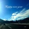新年♡の画像