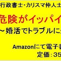 婚約破棄の慰謝料相談 大阪梅田阪急グランドビルの記事に添付されている画像